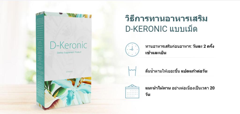 D-Keronic แคปซูล