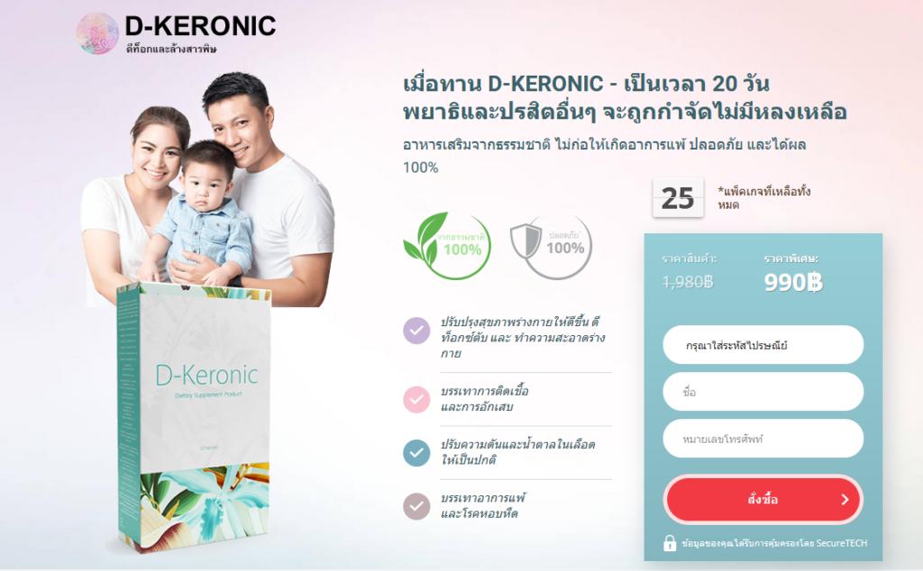 d-Keronic ยาเม็ด