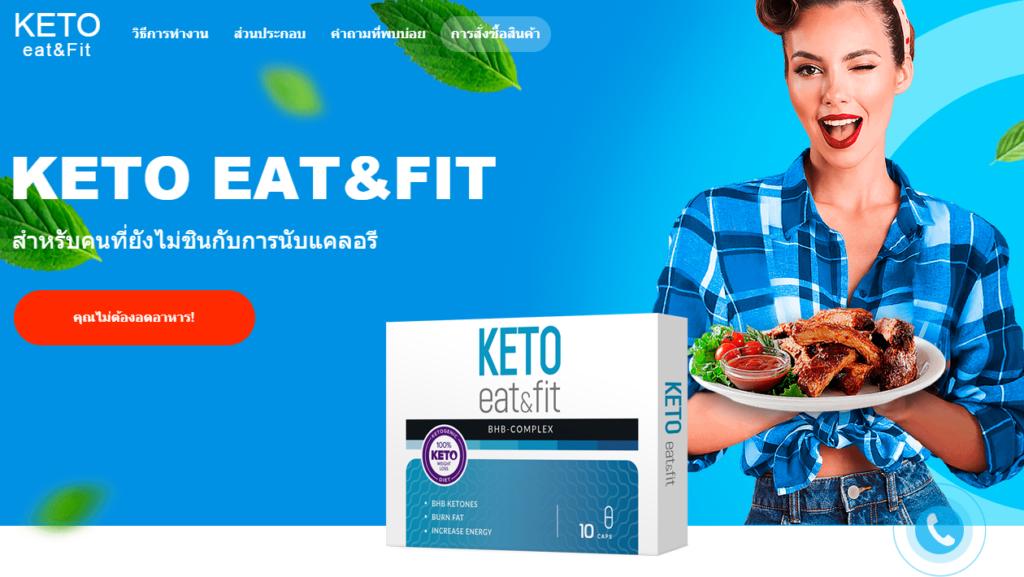 Keto Eat&Fit ราคา