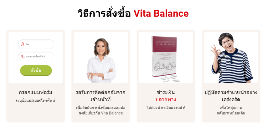 Vita Balance ราคา