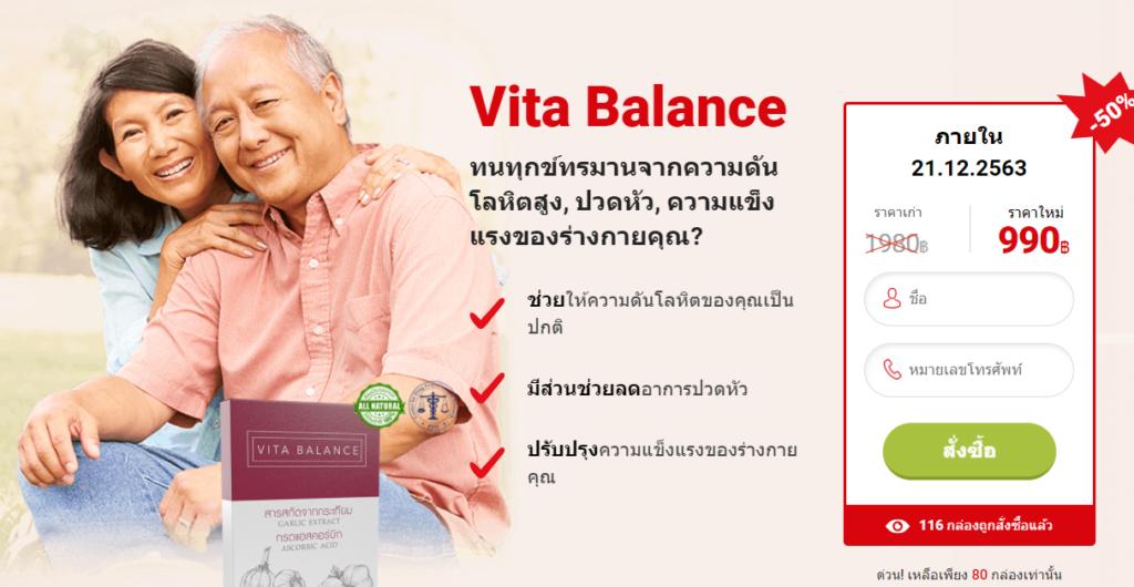 Vita Balance แคปซูล