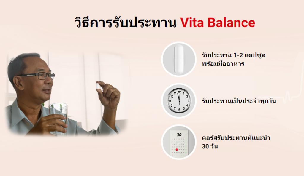 Vita Balance ความคิดเห็น