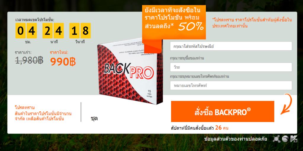 Backpro ยาเม็ด