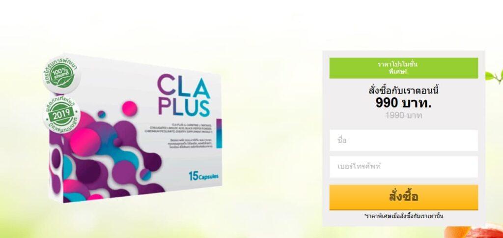 CLA Plus ราคา