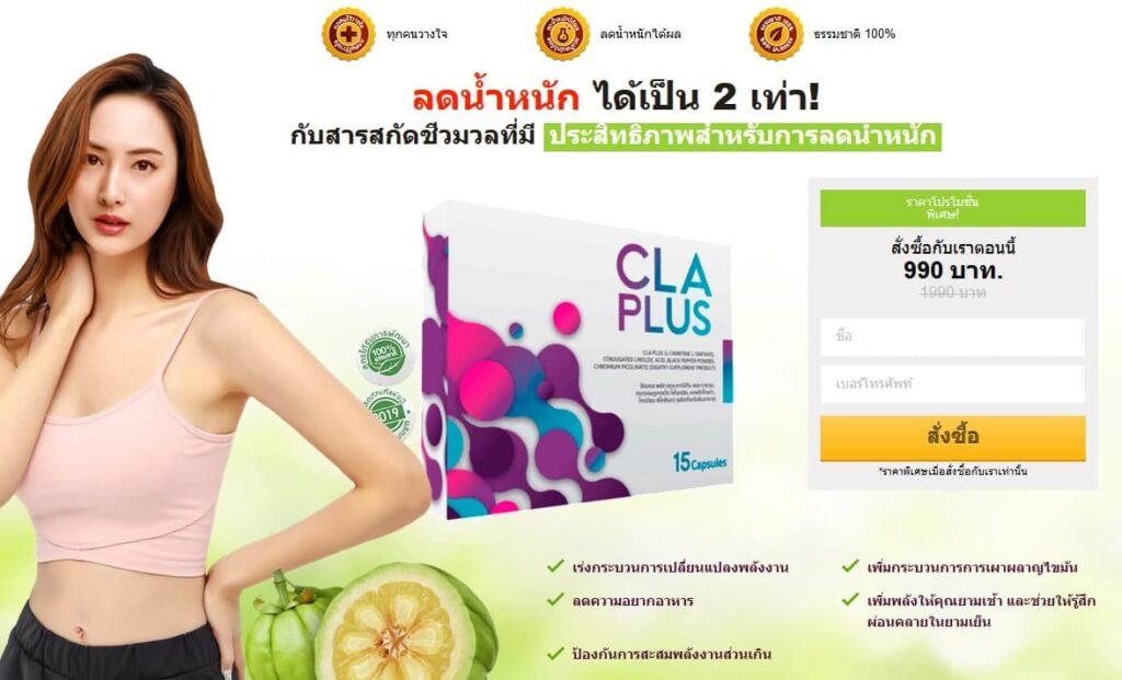 CLA Plus ยา