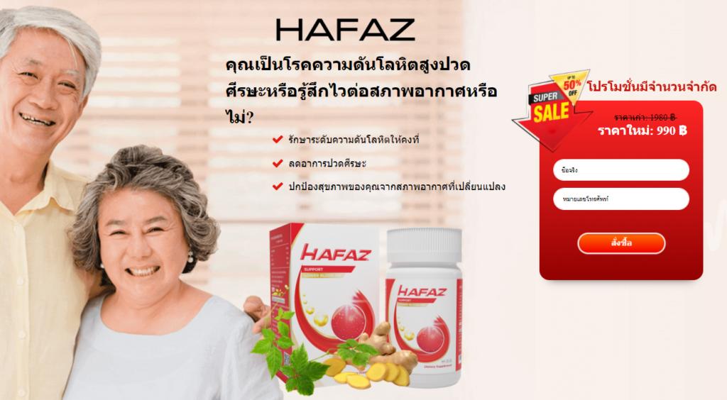 Hafaz ยา