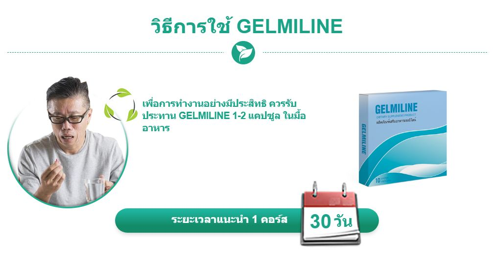Gelmiline บทวิจารณ์