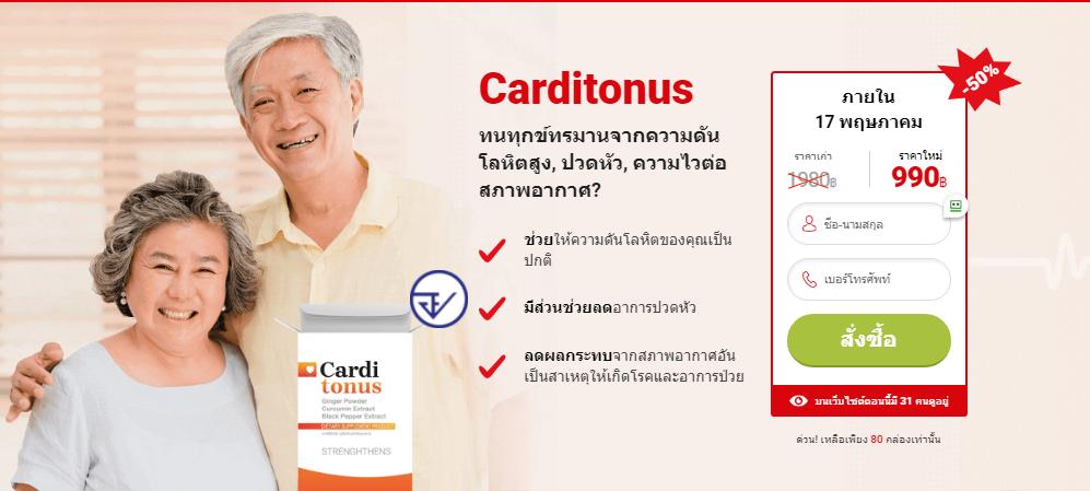 Carditonus ยา